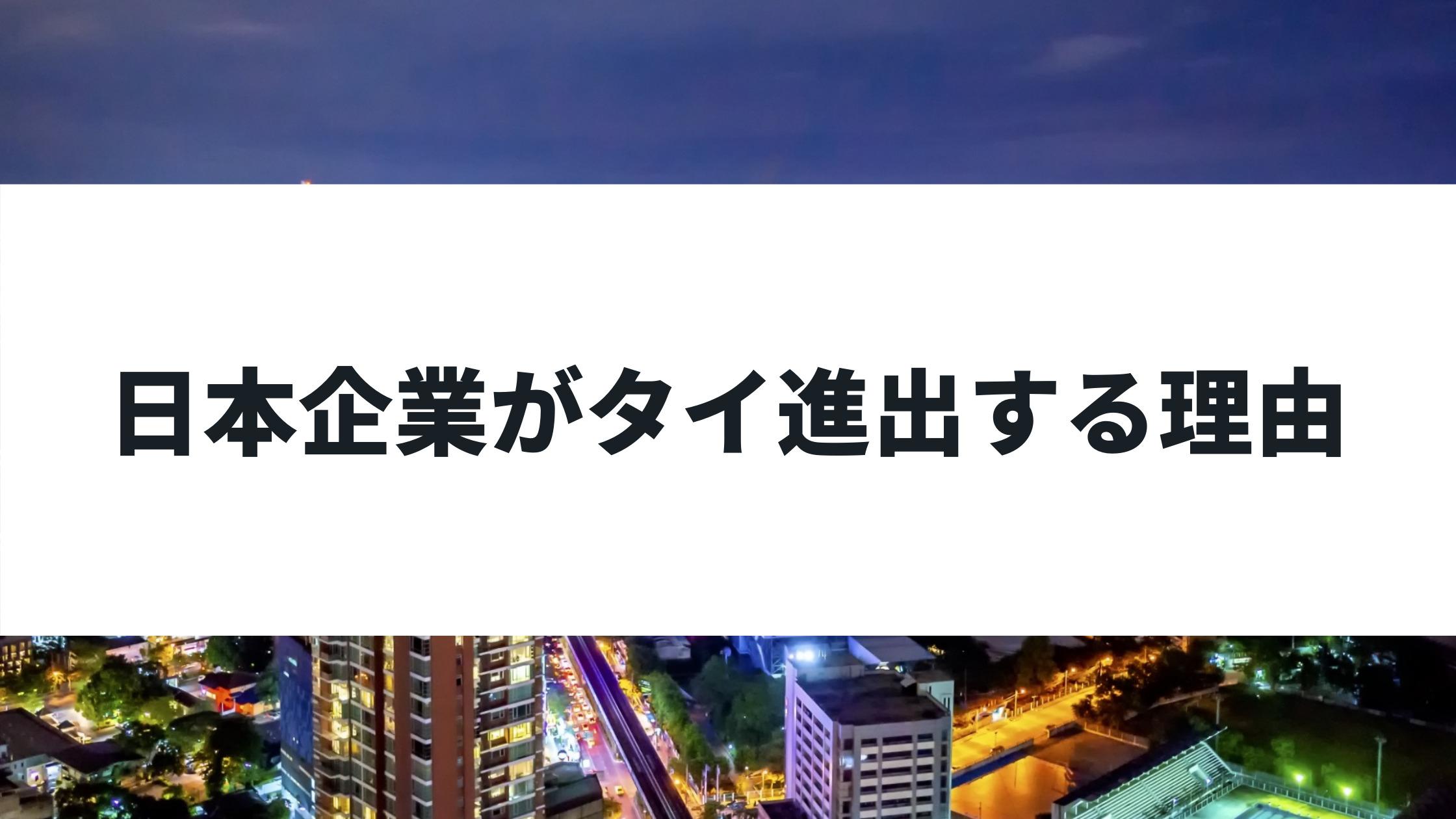 タイに日本企業が進出する理由やメリット・リスクを解説