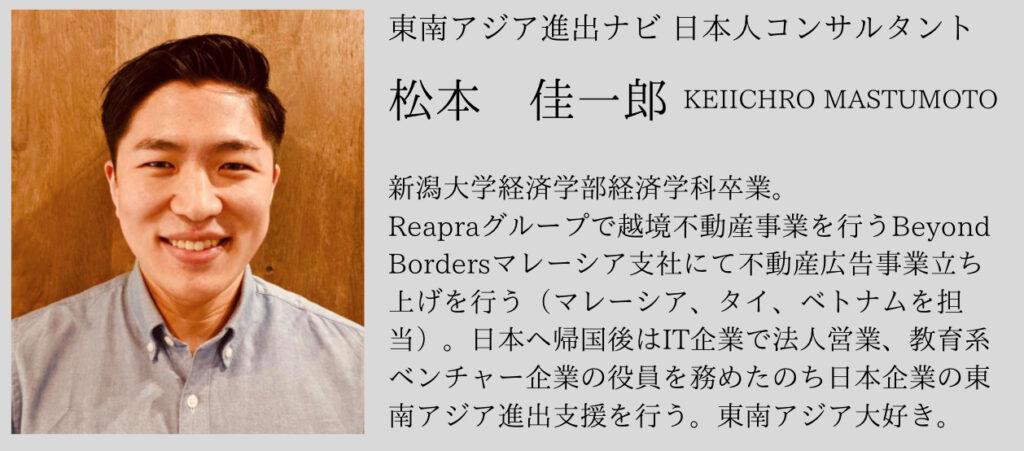 タイ進出支援コンサルタント 松本佳一郎