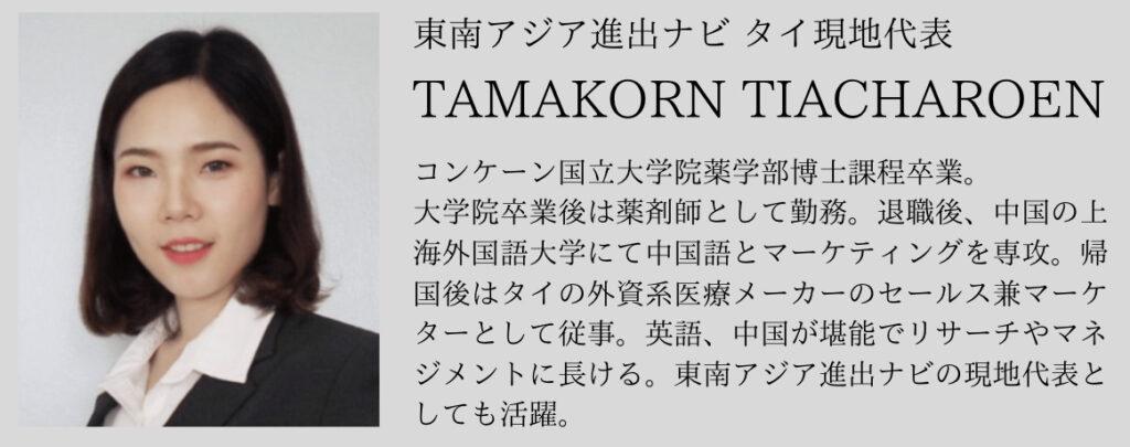 タイで進出支援をするTamakorn-Tiacharoen紹介